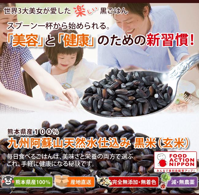 九州熊本県産玄米(黒米)