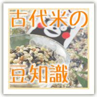 古代米の豆知識
