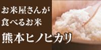 お米屋さんが食べるお米、ヒノヒカリ